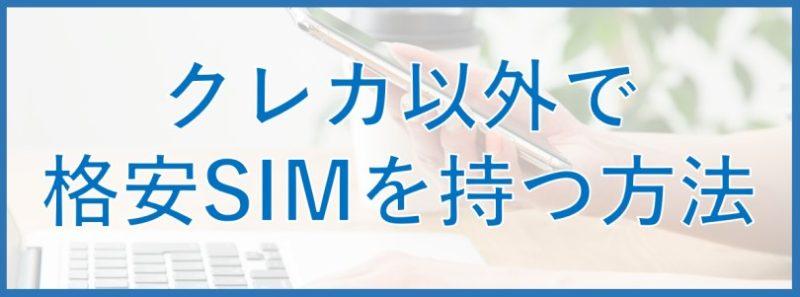 クレジットカード以外で格安SIMを使う方法