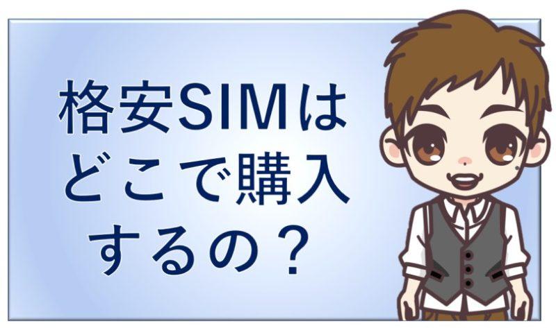 格安SIMはどこで購入するの?