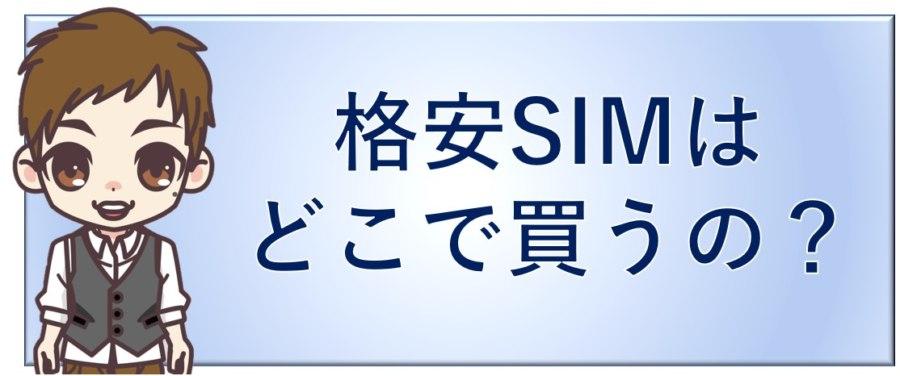 格安SIMはどこで買うの?