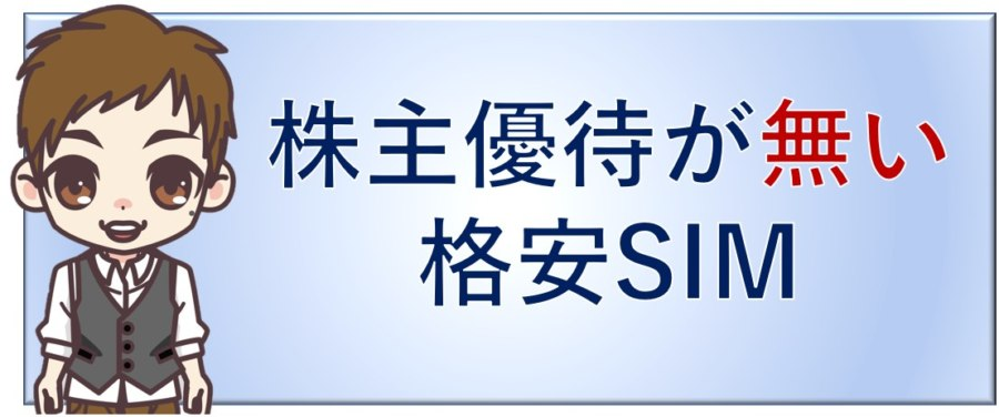 株主優待が無い格安SIM