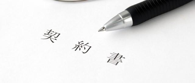 契約書とボールペン