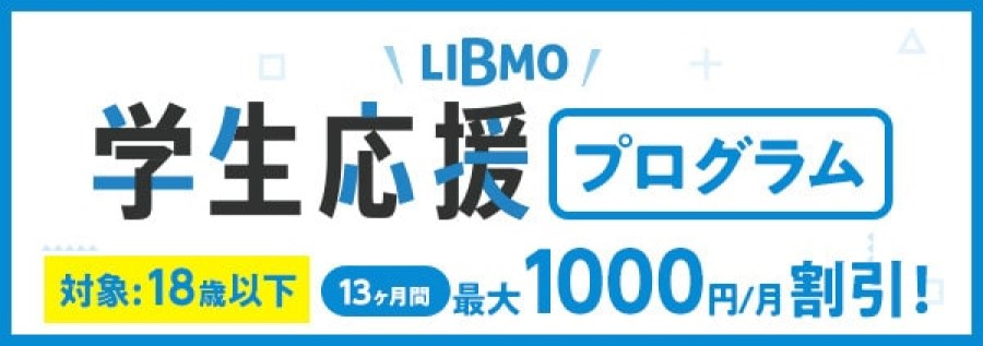 格安SIMのLIBMO
