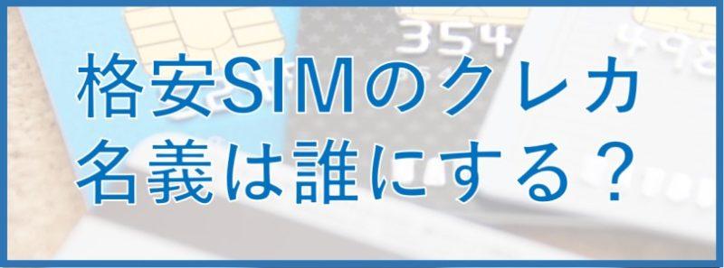 格安SIMのクレジットカードの名義は誰にするもの?