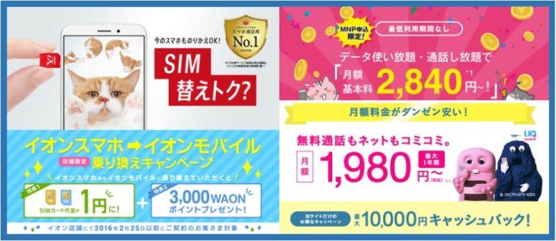 契約者と名義が違うクレジットカードでも使える格安SIM