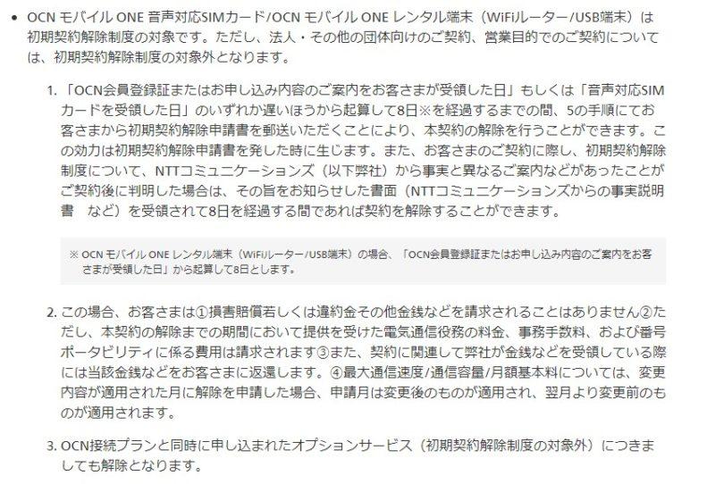 OCNモバイルONEの初期契約解除制度