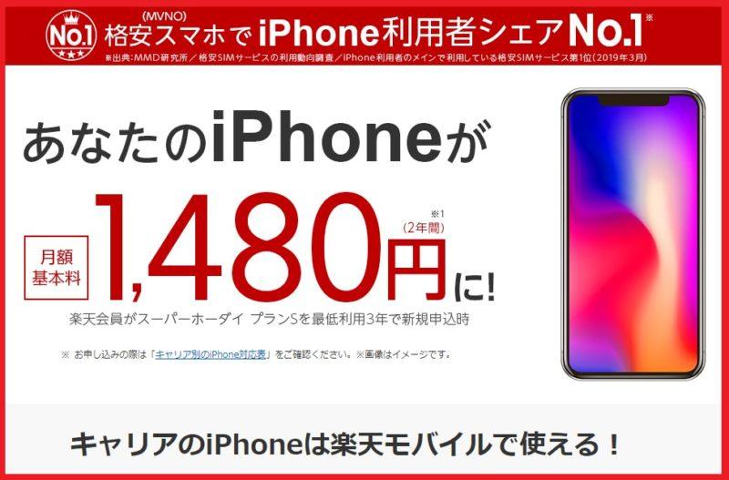 楽天モバイルでiPhone利用者シェアが多い画像