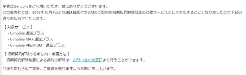 U-mobileの初期契約解除制度