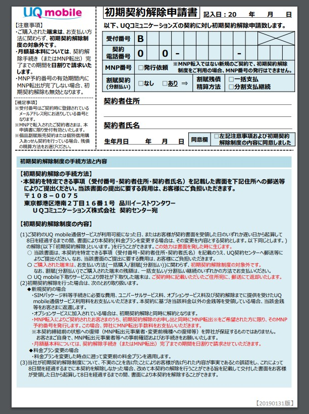 UQモバイルの初期契約解除申請書