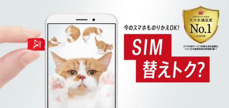 ワイモバイルの格安SIM
