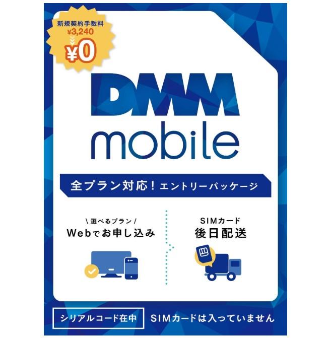 DMMモバイルのエントリーパッケージ