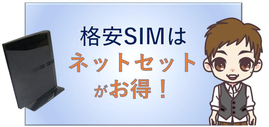 格安SIMはネットセットがお得