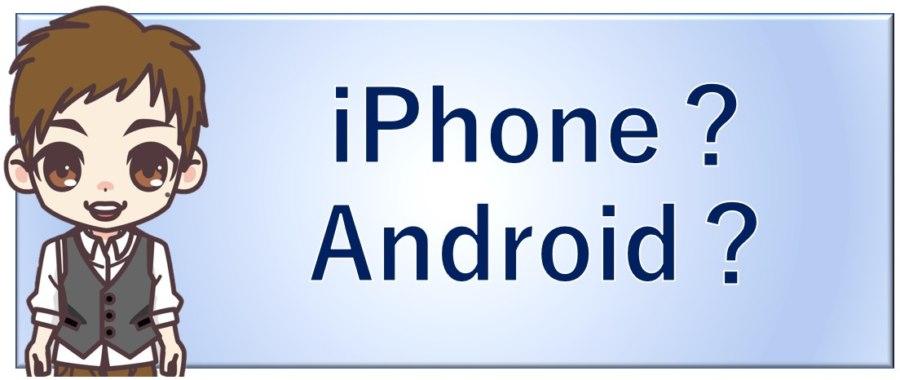格安SIMのiPhoneとAndroidのシェア率