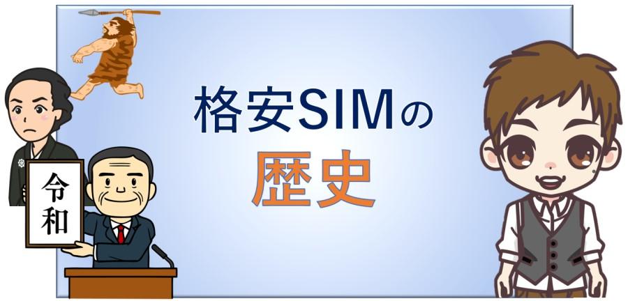 格安SIMの歴史