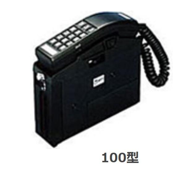 携帯電話機1号 ショルダーフォン100型