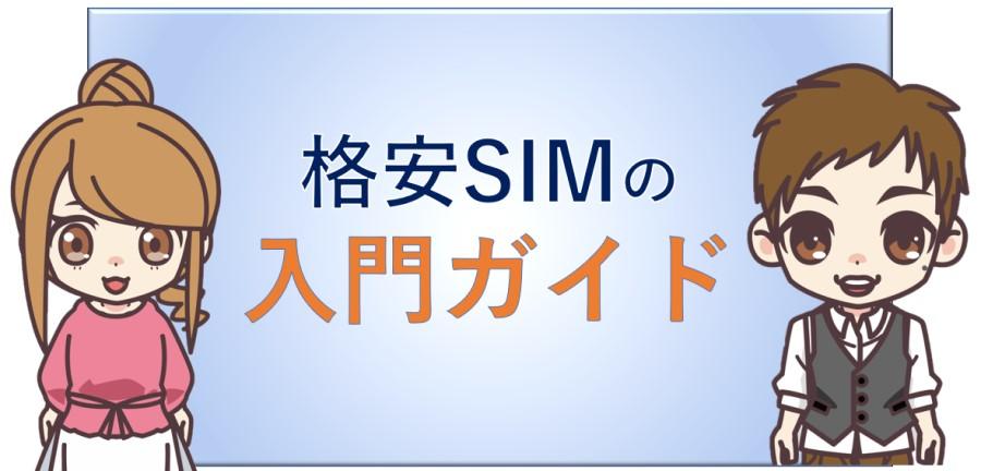 格安SIMの入門ガイド