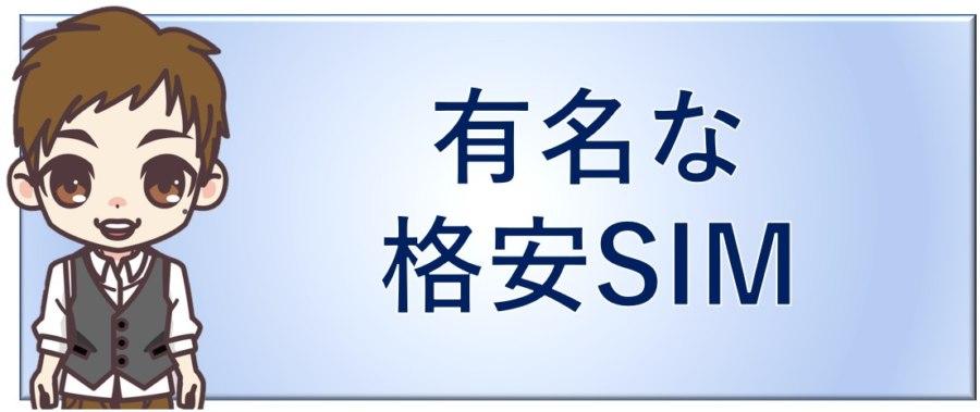 有名な格安SIMのエントリーパッケージ