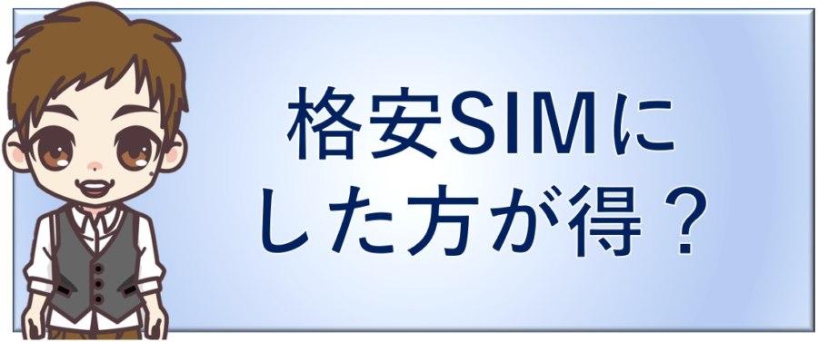 キャリア決済できなくても格安SIMが得?