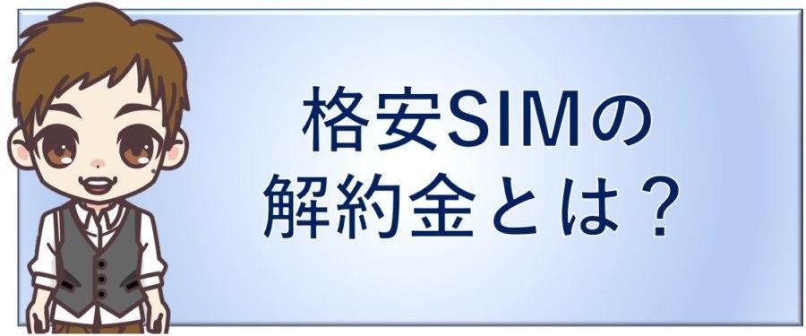 格安SIMの解約金とは?