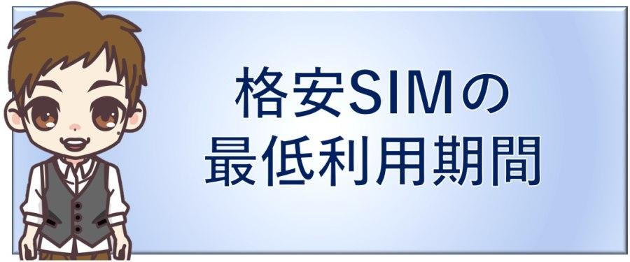 格安SIMの最低利用期間