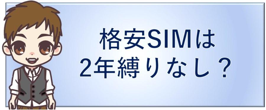 格安SIMは2年縛りなし?