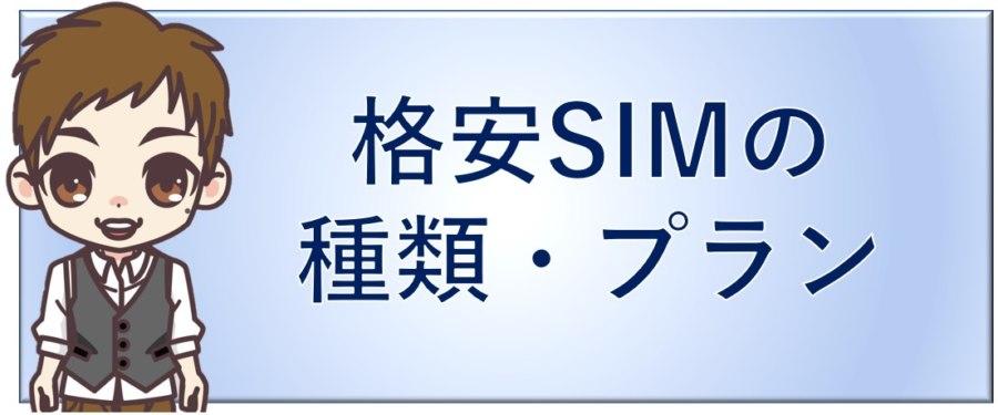 格安SIMの種類とプラン