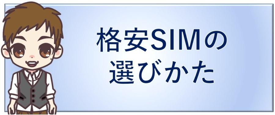 格安SIMの選びかた