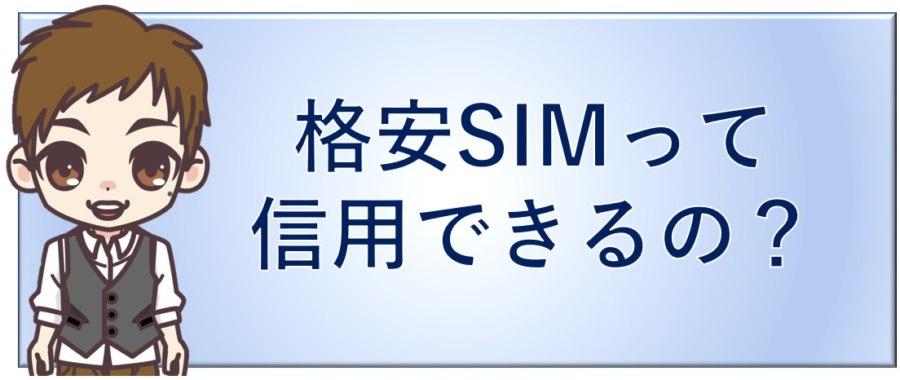 格安SIMって信用できるの?