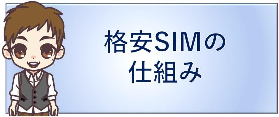 格安SIMの仕組み
