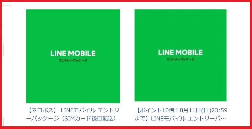 楽天ショップのLINEモバイルのエントリーパッケージ