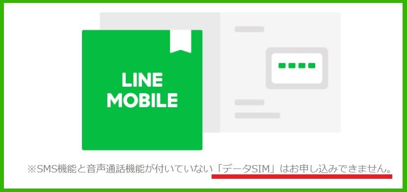 LINEモバイルのエントリーパッケージとデータSIM