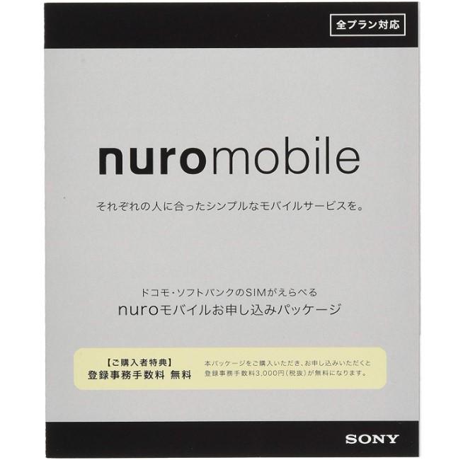nuro mobileのエントリーパッケージ