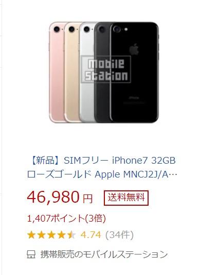 楽天市場のiPhone7の値段