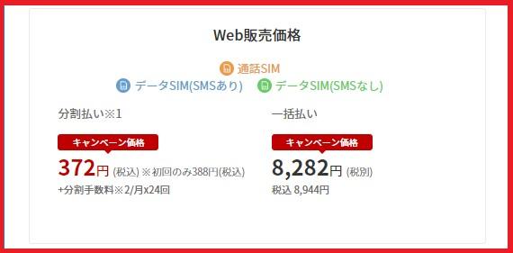 楽天モバイルの機種変更の値段