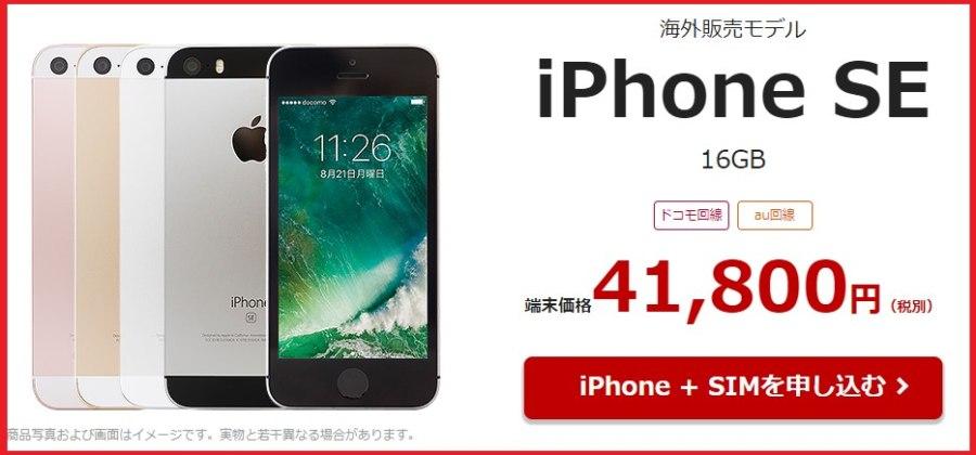 楽天モバイルで買えるiPhone