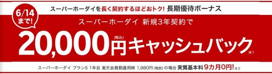 楽天モバイルの20,000円もらえるキャンペーン