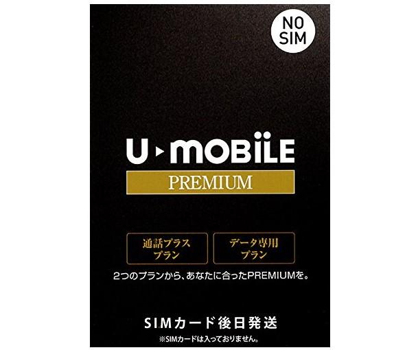 U-MOBILEのエントリーパッケージ