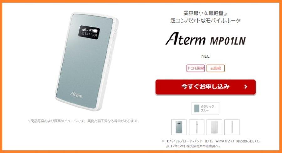 楽天モバイルで買えるAterm MP01LN