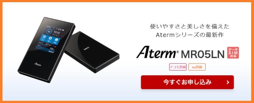 楽天モバイルで買えるAterm MR05LN