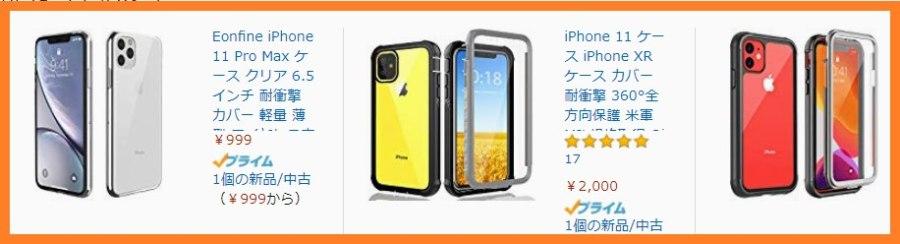 amazonのiPhone11のケース