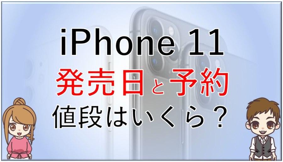 iPhone11の発売日と予約開始日、値段はいくら?