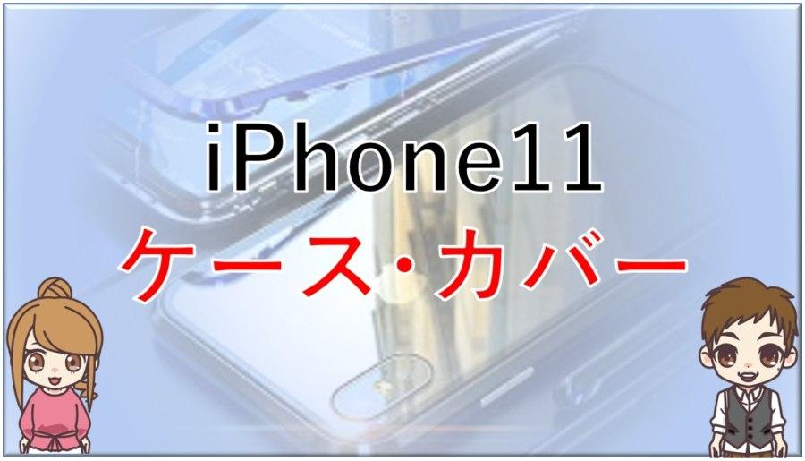 iPhone11のケース・カバー