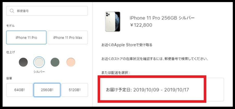 iPhone11ProとiPhone11ProMaxの配送予定日