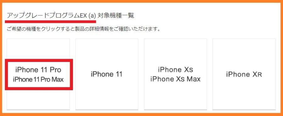 iPhone11ProとiPhone11ProMaxのauアップグレードプログラムEX