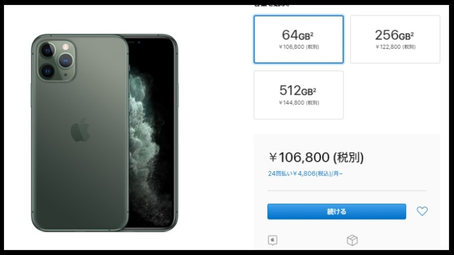 iPhone11Proの64GBの料金