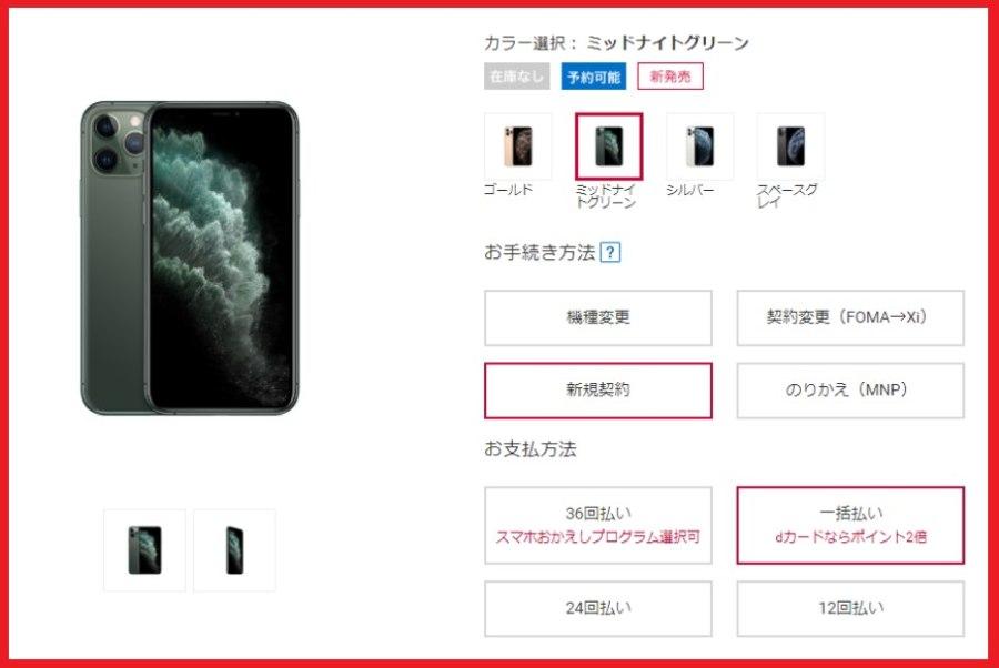 ドコモのiPhone11Pro