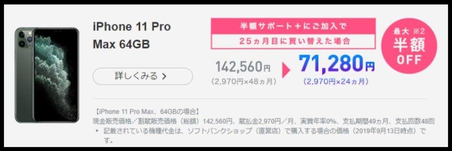 ソフトバンクのiPhone11ProMaxの半額サポート+