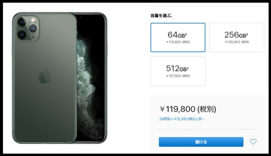 iPhone11ProMaxの64GBの料金