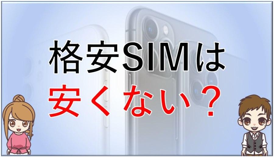 格安SIMは安くない?