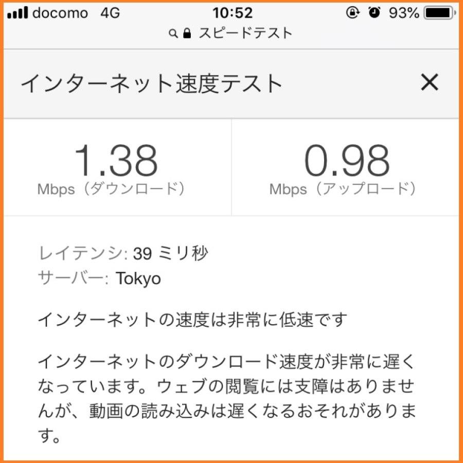 楽天モバイルのスーパーホーダイの10時の通信速度