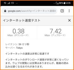 楽天モバイルのスーパーホーダイの12時台の通信速度